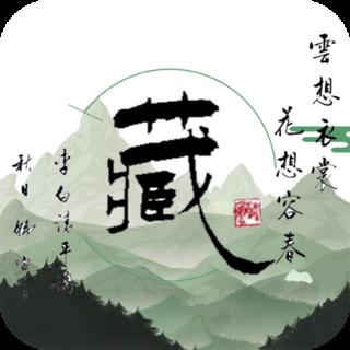 藏头诗情书生成器app