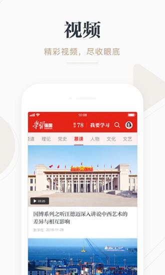 学习强国手机客户端 v2.20.1 安卓最新版