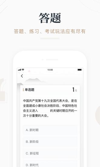 学习强国手机客户端 v1.0.2 安卓官方版