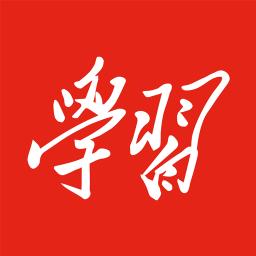 学习强国ios最新版v2.5.0 i