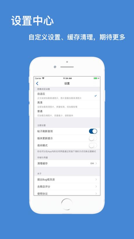 清水河畔���app v1.1.9 安卓版