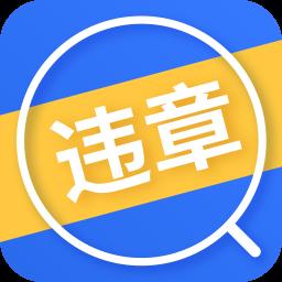 违章查询宝手机版 v1.0.2 安卓版