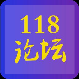 118论坛appv1.0.4 安卓版