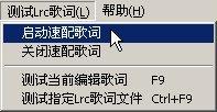 lrc歌词编辑器官方版