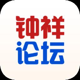 钟祥论坛appv2.0.1 安卓官方版