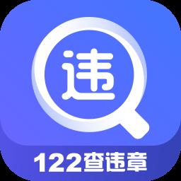 122查违章app