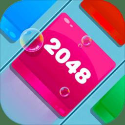 2048方块消消消游戏v1.0.4
