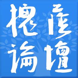 孝感槐荫论坛手机版v3.3.1