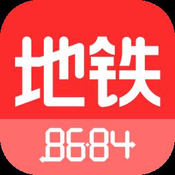 8684地铁最新版v5.8 安卓官
