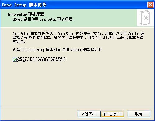 inno setup中文版