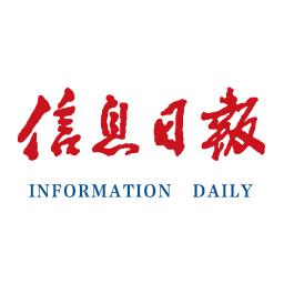 信息日报电子版v1.6.6 安卓