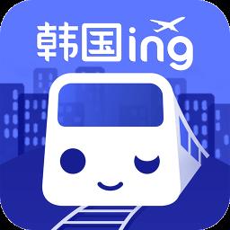 韩国地铁线路图中文版v4.8.