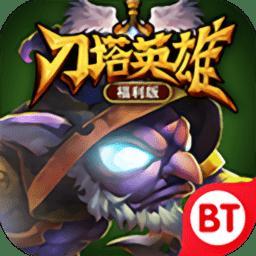 刀塔英雄游戏 v1.0 安卓版