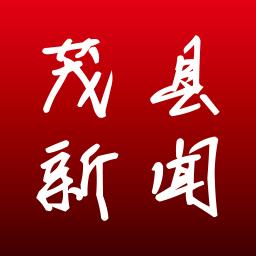 茂县新闻中心