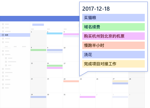 滴答清单windows版 v4.7.5 最新版