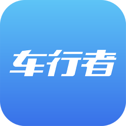 车行者平台app