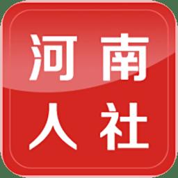 河南人社app