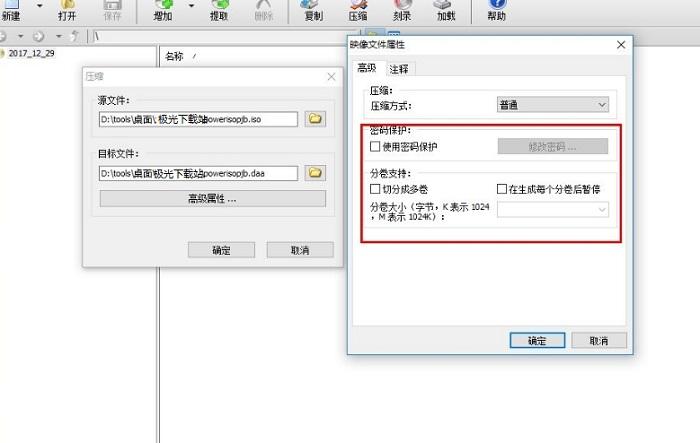 poweriso正式版 v7.3 最新版