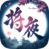 将夜修仙内购破解版 v0.1.30.4 安卓版
