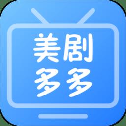美剧多多手机版 v1.0.1 安卓版