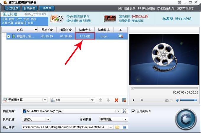 狸窝视频转换器电脑版