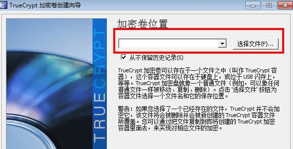 truecrypt中文版