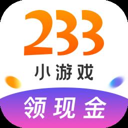 233小游戏官方版 v1.6.8.1 安卓最新版