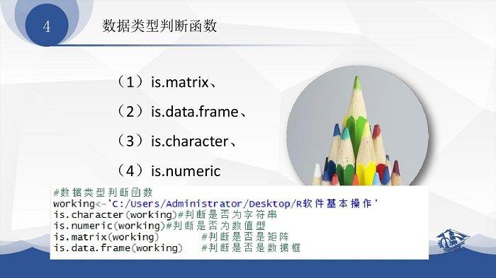 r软件中文版 v3.5.1 windows版