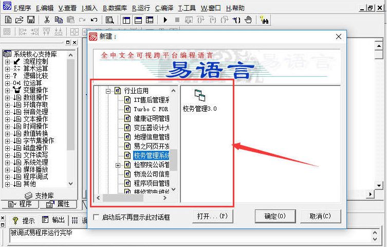 易语言官方版