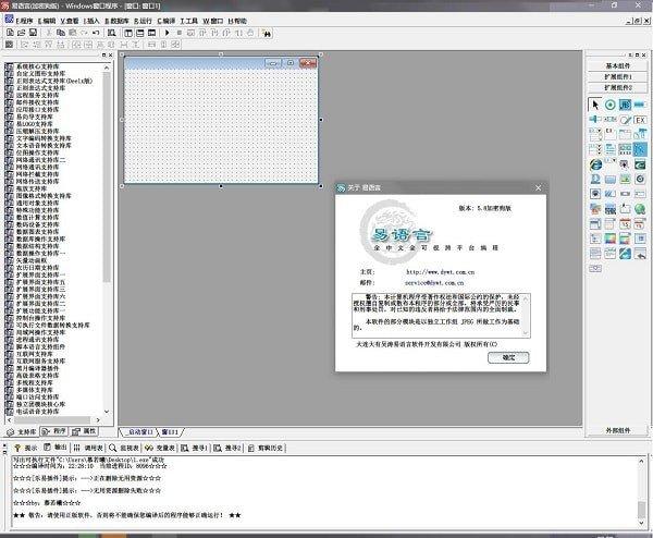 易语言软件 v5.71 最新版