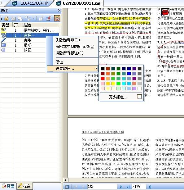 caj viewer电脑版 v7.2.0 最新版