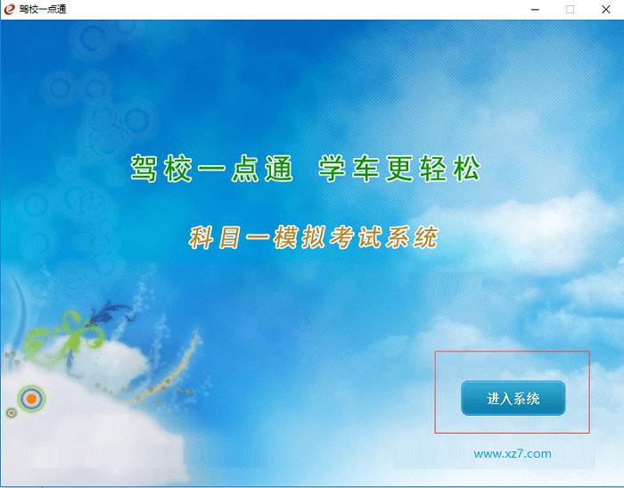 驾校一点通电脑版 v2.7.0.0 官方正式版
