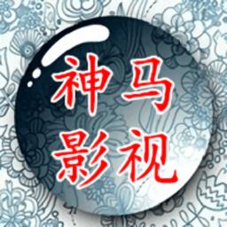 神马影视app v2.1.8 安卓版