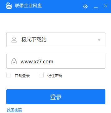 联想企业网盘 v5.0.5.12 最新版