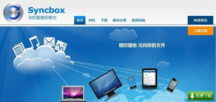 syncbox云存储App v0.4.9.3307 电脑版