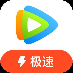 腾讯视频极速精简版v1.0.0
