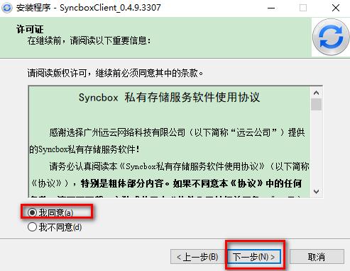 syncbox官方版