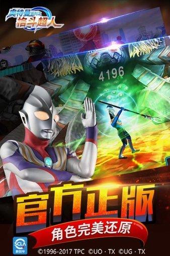 奥特曼之格斗超人变态版 v1.5.0 安卓版