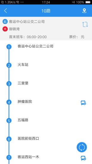 汴梁通手机版 v1.1.6 安卓官方版