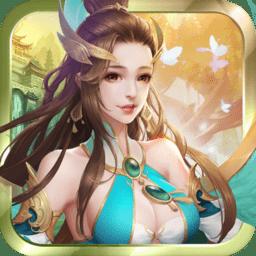 大封仙手游 v2.14.0 安卓官方版