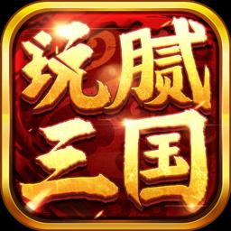 玩腻三国手游 v1.0 安卓官方版