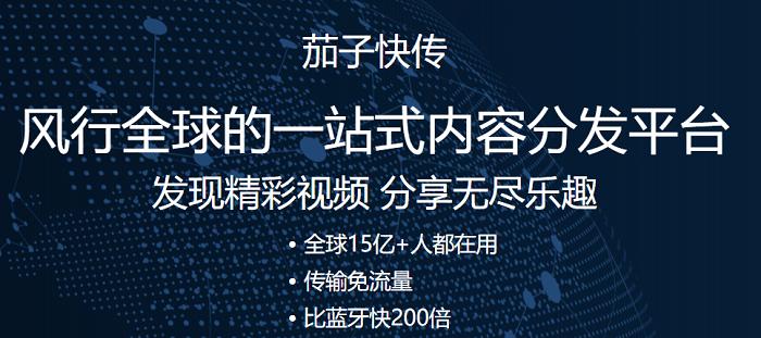 茄子快传pc版 v4.0.5.171 官方最新版