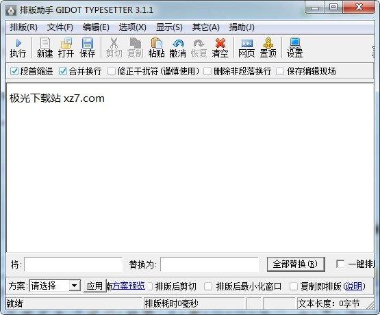排版助手gidot typeSetter最新版 v3.1.1 绿色版