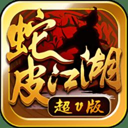 蛇皮江湖手游 v1.2.0 安卓版