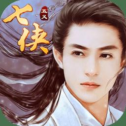 七侠五义破解版v1.2.0 安卓版
