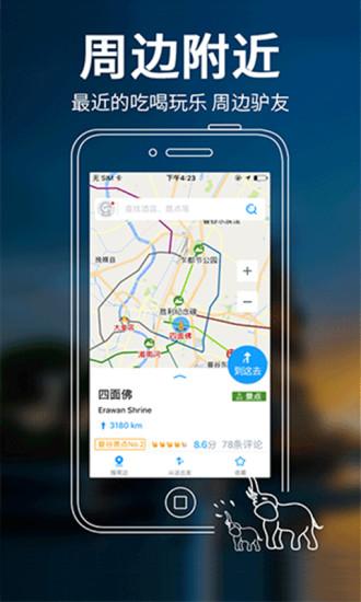 泰国地图中文版 v3.1.2 安卓版