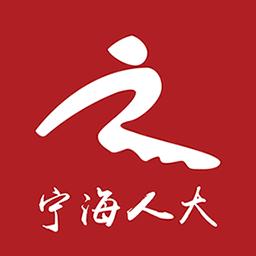 宁海人大手机版v1.2.3 安卓