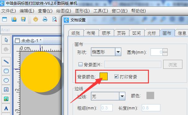 中琅条码标签打印最新版