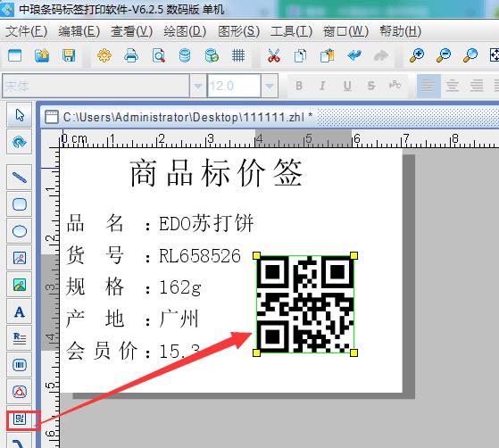 中琅条码标签打印软件 v6.2.6 正式版
