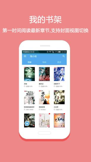 淘小说pc版 v7.8.8 最新版